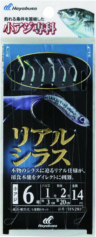 La qualité des Sabikis Hayabusa fait nettement la différence et vous permet de faire rapidement des poissons-appâts